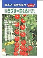 ラブリーさくら(004) みかど協和のミニトマト種です