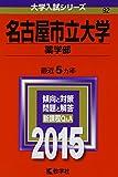 名古屋市立大学(薬学部) (2015年版大学入試シリーズ)