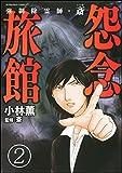強制除霊師・斎(分冊版) 【第2話】 (ぶんか社コミックス)