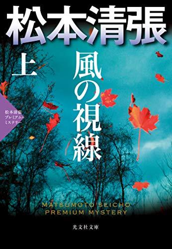 Amazon.co.jp: 風の視線(上)...