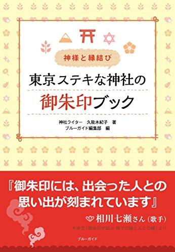 神様と縁結び 東京ステキな神社の御朱印ブック (ブルーガイド)の詳細を見る