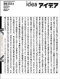 idea アイデア 310 2005.5 (idea アイデア)