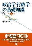 政治学・行政学の基礎知識 第3版