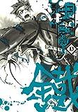 PEACE MAKER 鐵 13 (BLADE COMICS)