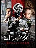 コレクター 暴かれたナチスの真実(吹替版)