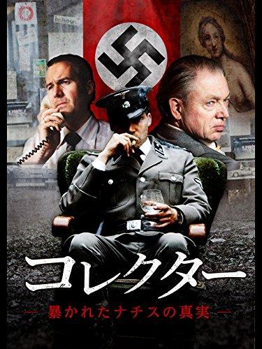 コレクター 暴かれたナチスの真実(字幕版)