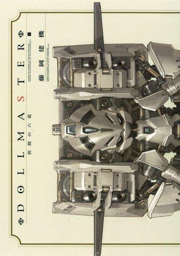 Doll master 1―彷徨の六花 (CR COMICS DX)の詳細を見る