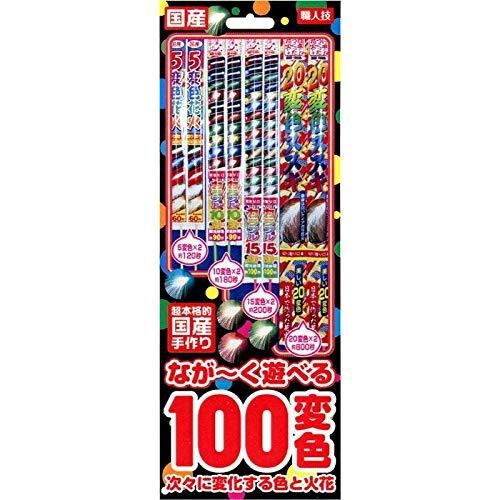井上玩具煙火『ながーく遊べる100変色セット』