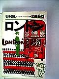 ロンドン―街を読む (1982年) (シティ・ウォーキング・ブック〈1〉)