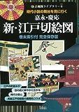 【バーゲンブック】 嘉永・慶応 新・江戸切絵図