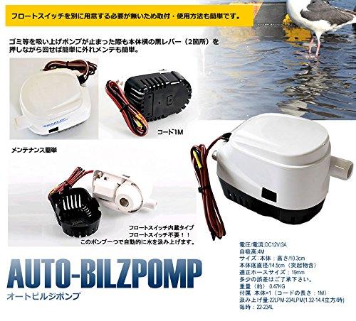 MIRACLE 【 溜まった水を外に排出 】 オートビルジポンプ ポンプ 海 ボート アウトドア 自動 排出 【 水深が一定の高さを超えると自動排水 】 MC-AUTOB MIRACLE