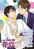 web花恋 vol.68 [雑誌]