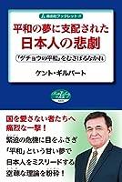 平和の夢に支配された日本人の悲劇  「ダチョウの平和」をむさぼるなかれ (自由社ブックレット11)