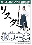 【北原 里英】AKB48 僕たちは戦わない 41st シングル選抜総選挙 劇場盤限定 ポスター風生写真 NGT48