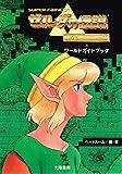 ゼルダの伝説 神々のトライフォースワールドガイドブック