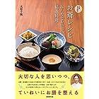お斎(とき)レシピ みんなでおいしい精進料理
