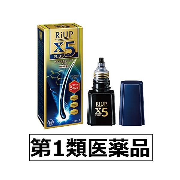 【第1類医薬品】リアップX5プラスローション 60mLの商品画像
