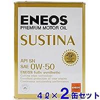 ENEOS エネオス SUSTINA サスティナ エンジンオイル SN 0W-50 100%化学合成油 4L×2缶セット