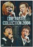 ライブパステルコレクション LIVE PASTEL COLLECTION 2004 on DVD