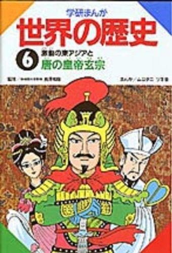 激動の東アジアと唐の皇帝玄宗 (学研まんが 世界の歴史)