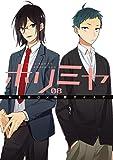 ホリミヤ 8巻 (デジタル版Gファンタジーコミックス)