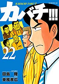 カバチ!!! -カバチタレ!3-(22) (モーニングコミックス)