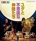 劇団四季 ミュージカル ユタと不思議な仲間たち[Blu-ray/ブルーレイ]