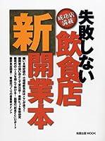 失敗しない飲食店新開業本 ~成功店満載 (旭屋出版MOOK)