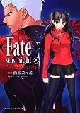Fate/stay night (8) (角川コミックス・エース 150-9)