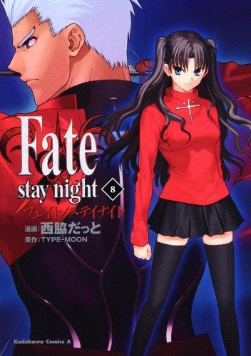 Fate/stay night (8) (角川コミックス・エース 150-9)の詳細を見る