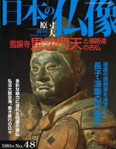 週刊 原寸大 日本の仏像 No.48 雪蹊寺 毘沙門天 と遍路道の古仏