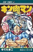キン肉マン 第67巻