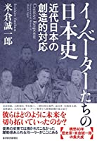 イノベーターたちの日本史