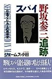 スパイ野坂参三追跡―日系アメリカ人の戦後史