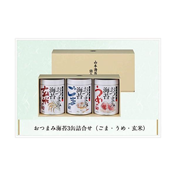 山本海苔店 味付け海苔 おつまみ海苔 3缶 詰...の紹介画像4