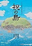 祝(ほうり)の島 原発はいらない!命の海に生きる人々[DVD]