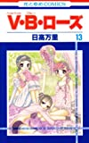 V・B・ローズ 第13巻 (花とゆめCOMICS)
