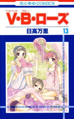 V・B・ローズ 第13巻 (花とゆめCOMICS)の詳細を見る