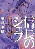 信長のシェフ 21 (芳文社コミックス)