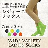 日本製靴下 カラフル レディースソックス 22-25cm