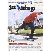 1st step Skateboarding for beginners (レンタル専用版) [DVD]