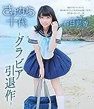 さよなら十代/春日彩香 BD [Blu-ray]