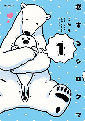 恋するシロクマ 1 (MFコミックス ジーンシリーズ)の詳細を見る