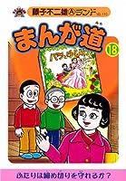 まんが道 18 青雲編 (藤子不二雄Aランド Vol. 110)