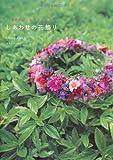 しあわせの花飾り 画像