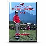 ゴルフレッスン訓の落とし穴! ゴルフ「カン違い・ヨミ違い」第1卷 DVDゴルフレッスン教材
