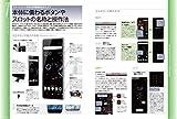 Androidスマートフォン完全マニュアル2019 (Android 9対応の最新版) 画像