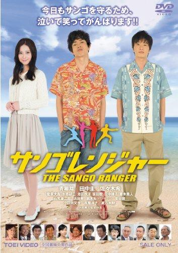 サンゴレンジャー [DVD]