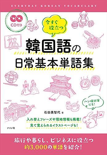 CD付き 今すぐ役立つ 韓国語の日常基本単語集の詳細を見る