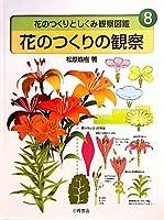 花のつくりの観察 (花のつくりとしくみ観察図鑑)